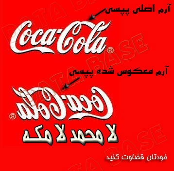 حواشی آرم کوکا کولا و یه سوژه تازه دیگه...