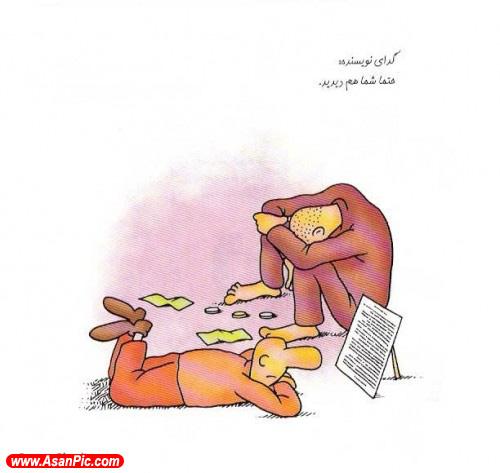 كاریكاتور های جالب از انواع و اقسام گدا