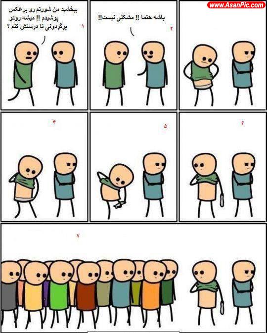 كاريكاتور های زیبا برای خندیدن!