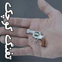 تصاويری از کوچکترین تفنگ جهان