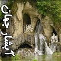 تصاويری از آبشار های زيبای جهان - قسمت اول