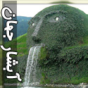 تصاويری از آبشار های زيبای جهان - قسمت سوم