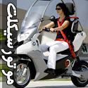 تصاويری از موتورسيكلت های مدرن ابتكاری