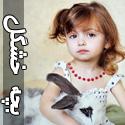 تصاويری از دختر بچه های خشگل و زیبا - قسمت دوم