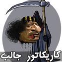 تصاويری از کاریکاتور های جالب و دیدنی معمر قذافی - قسمت دوم