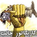 تصاويری از کاریکاتور های جالب و دیدنی معمر قذافی - قسمت اول