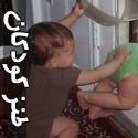 عکس های جالب و خنده دار از کودکان