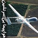 تصاویر دیدنی از انواع هواپیماهای بدون سرنشین - قسمت اول