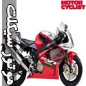 عکس موتور سیکلت های زیبا - قسمت اول