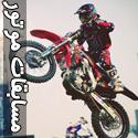 تصاويری از مسابقات موتور سواری کراس