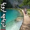 تصاويری از دریاچه های زیبای اروپا
