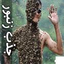 مسابقات عجیب جذب زنبور در چین