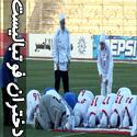 اشک های دختران فوتبالیست ایرانی