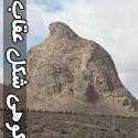 کوهی به شکل عقاب در ایران!