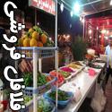 تصاویری از جالب ترین فلافل فروشی در ایران