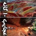 تصاویری از عجایب 10 گانه طبیعت