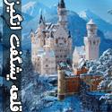 زيباترين قلعه های دنيا
