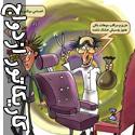 كاريكاتور های خنده دار از ازدواج