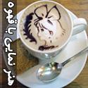 هنر نمایی زيبا روی قهوه