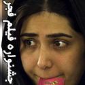 در حاشیه سی و سومین جشنواره فیلم فجر 1