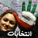 نهمين دوره انتخابات مجلس شورای اسلامی - قسمت اول