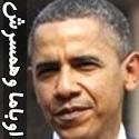 تصاويری از اوباما و همسرش، باحجاب در عربستان