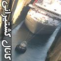 عکس های جالب از یک کانال بی نظیر کشتیرانی!