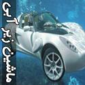 تصاویری از ماشین هایی که درون و بر روی آب راه می روند