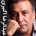 عکس های عبدالرضا اکبری