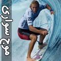 تصاویر هیجان انگیز موج سواری در سواحل کالیفرنیا