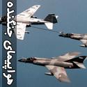 تصاویر زیبا از هواپیماهای جنگنده - قسمت سوم
