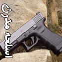 عکس های جالب از اسلحه های مدرن