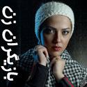 تصاویری منتخب از بازیگران زن سینما - قسمت هفدهم