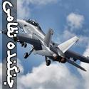 تصاویری دیدنی و جذاب از هواپیماهای نظامی - قسمت اول