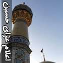 مراسم سنتی صلات در حرم مطهر حضرت امام رضا (ع)