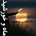 تصاویری جالب و خلاقانه از ماه و خورشید