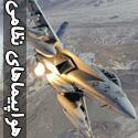 تصاویری دیدنی و جذاب از هواپیماهای نظامی - قسمت دوم