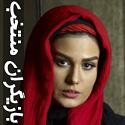 تصاویری منتخب از بازیگران زن سینما - قسمت بیستم