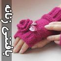 مدل دستکش قلاب بافی و بافتنی زنانه - قسمت اول
