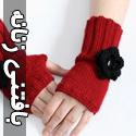 مدل دستکش قلاب بافی و بافتنی زنانه - قسمت دوم