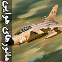 نقاشی هایی حیرت انگیز از مانورهای هوایی - قسمت سوم