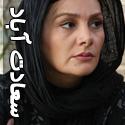 گالری تصاویر فیلم سینمایی سعادت آباد - قسمت دوم