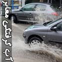 آب گرفتگی معابر تهران پس از بارش باران