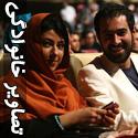 تصاویر خانوادگی از هنرمندان سینمای ایران