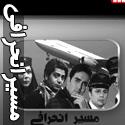 سریال مسیر انحرافی با حضور پوریا پورسرخ و فرزاد حسنی