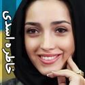 تصاويری از خاطره اسدی