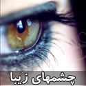 تصاویری از چشمهای بسیار زیبا