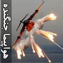 تصاویر زیبا از هواپیماهای جنگنده - قسمت دوم