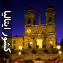 تصاويری زیبا از مکانهای دیدنی ایتالیا - قسمت دوم