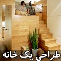 طراحی یک خانه در مساحتی 43 متری!